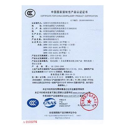 ccc证书-钢木、甲、单