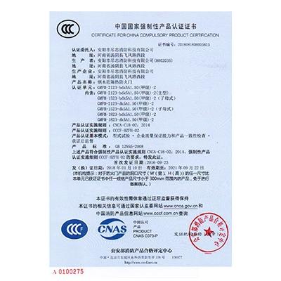ccc证书-钢木、甲、双