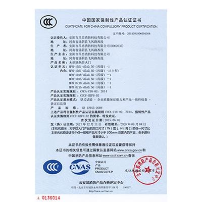 ccc证书-木、丙、单 M