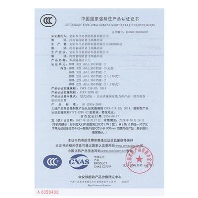 木-甲-双-ccc证书-扩大版